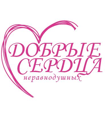 """Про благотворительный фонд Украины """"Добрые Сердца неравнодушных """""""