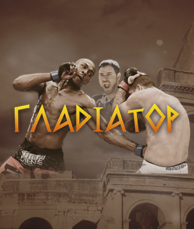 "Social organization ""MMA Sports Club ""Gladiator"""